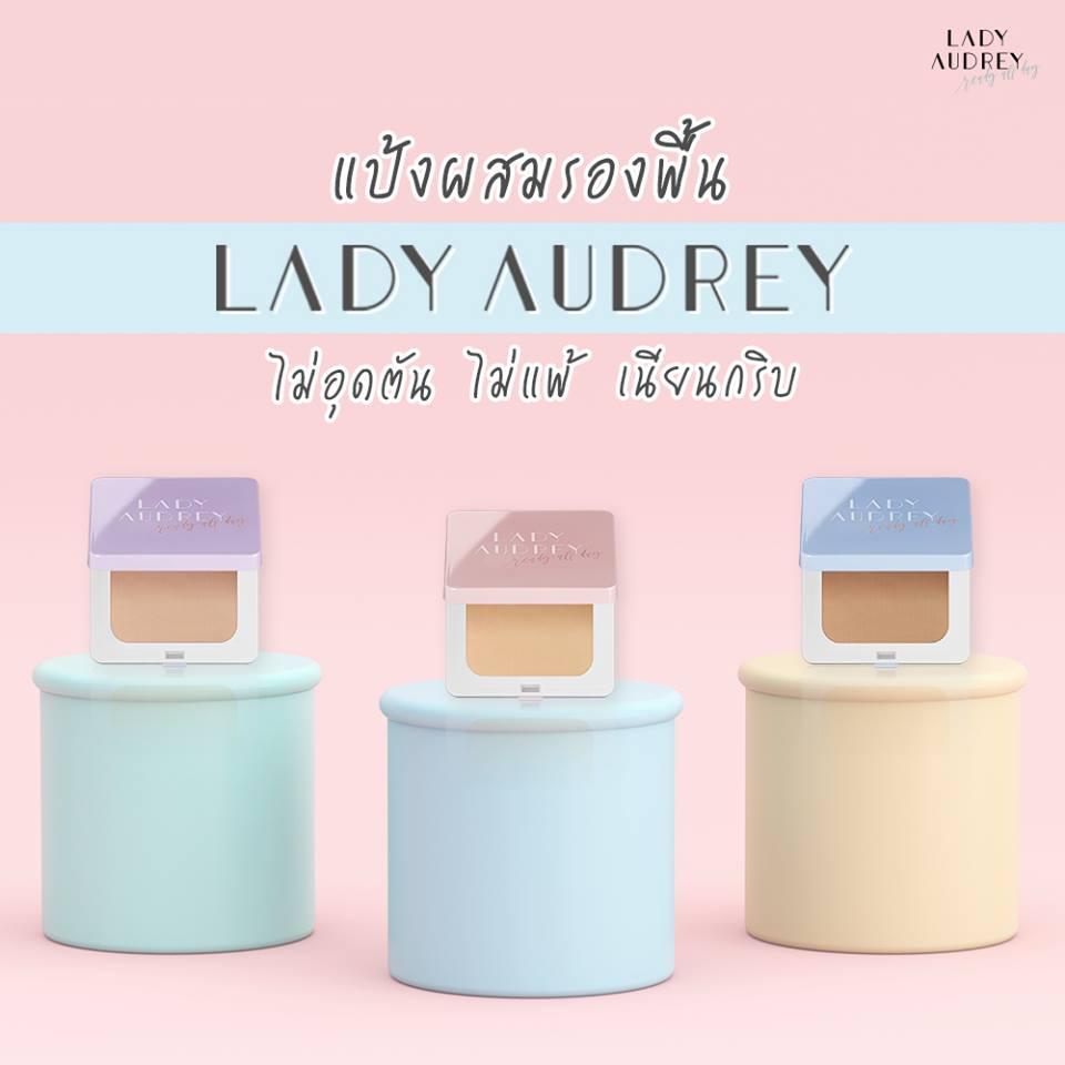 เปลี่ยนหน้ามันหมองคล้ำเป็นหน้าสวยใสไปกับแป้ง(ข้าว)คุมมันLady Audrey