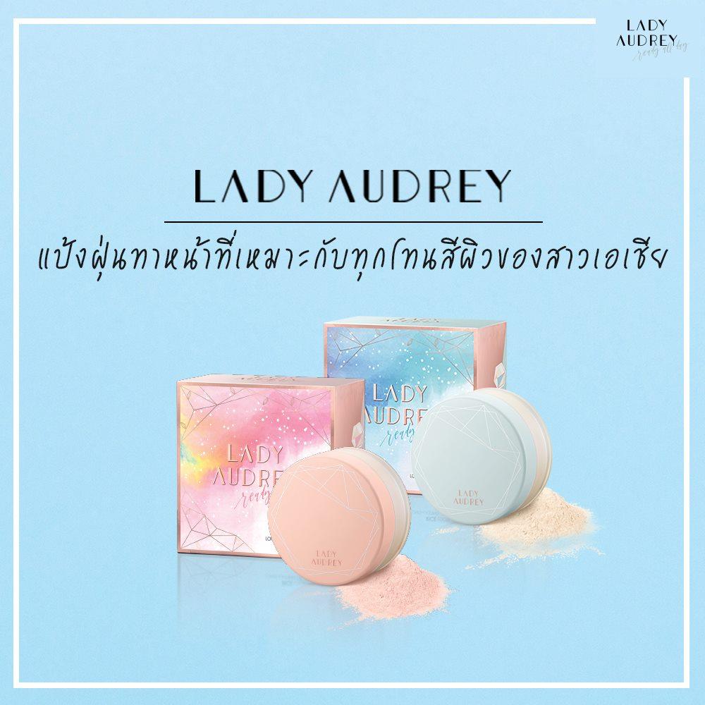 Lady Audrey แป้งฝุ่นทาหน้าที่เหมาะกับทุกโทนสีผิวของสาวเอเชีย