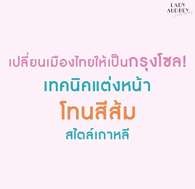 เปลี่ยนเมืองไทยให้เป็นกรุงโซลด้วยเทคนิคแต่งหน้าโทนสีส้ม