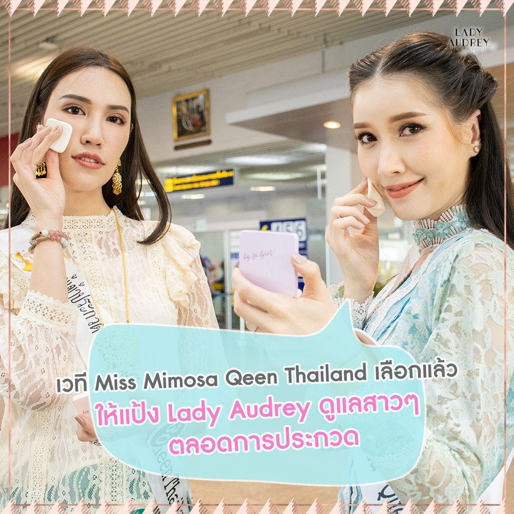 น้องเนิร์ส ปรียาลักษณ์ คว้าตำแหน่ง Miss Mimosa Queen Thailand 2019