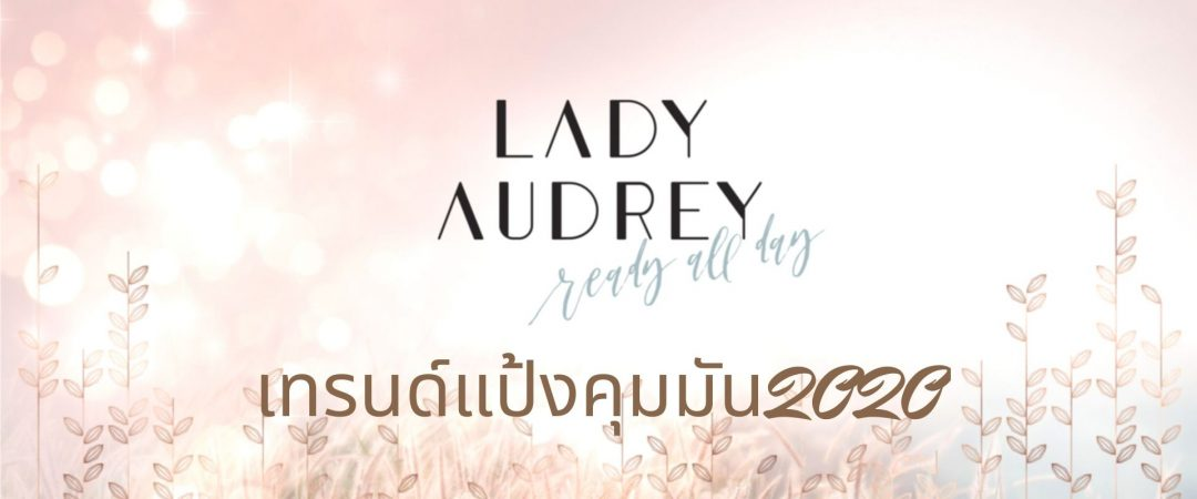 เทรนด์แป้งคุมมัน2020 แป้งคตุมมันจาก Lady audrey