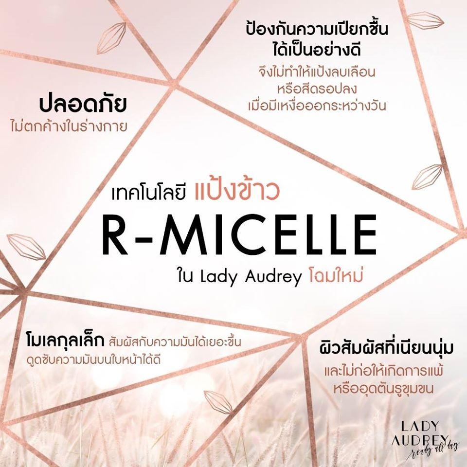 "Lady Audrey ได้พัฒนาและวิจัยจนได้ ""แป้งข้าว R-Micelle"""