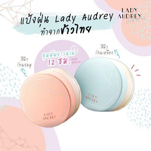 แป้งฝุ่น lady audrey