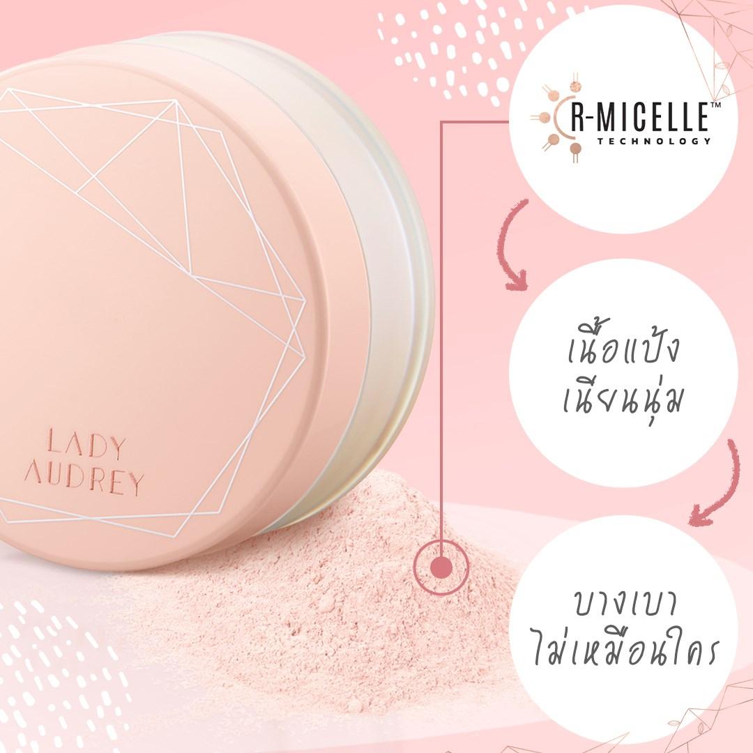 Lady Audrey ผลิตด้วยเทคโนโลยี R-Micelle