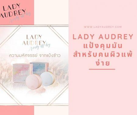Lady Audrey แป้งคุมมันสำหรับคนผิวแพ้ง่าย
