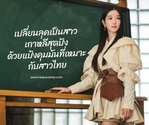 เปลี่ยนลุคเป็นสาวเกาหลีสุดปัง ด้วยแป้งคุมมันที่เหมาะกับสาวไทย