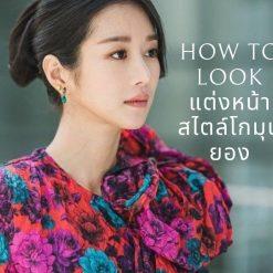 How to look แต่งหน้าสไตล์โกมุนยอง