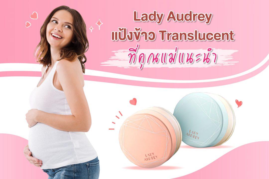 Lady-Audreyแป้งข้าว-Translucent-ที่คุณแม่แนะนำ