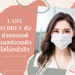 Lady Audrey ตัวช่วยคนแพ้แมสก์อวดผิวใสไม่กลัวสิว