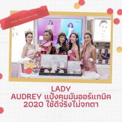Lady Audrey แป้งคุมมันออร์แกนิค 2020 ใช้ดีจริงไม่จกตา