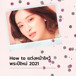 How to แต่งหน้าไหว้พระปีใหม่ 2021