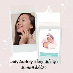 Lady Audrey แป้งคุมมันไม่อุดตันเผยผิวใสไร้สิว