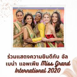 ร่วมแสดงความยินดีกับ อัลเบน่า แอพเพีย Miss Grand International 2020