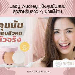 Lady Audrey แป้งคุมมันสยบสิวสำหรับสาว ๆ ผิวแพ้ง่าย