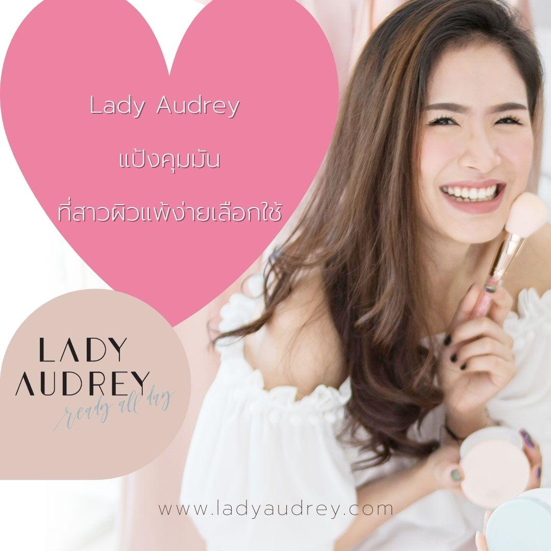 Lady Audrey แป้งคุมมันที่สาวผิวแพ้ง่ายเลือกใช้