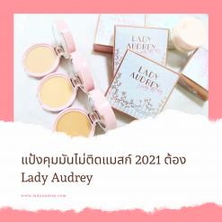 แป้งคุมมันไม่ติดแมสก์ 2021 ต้อง Lady Audrey